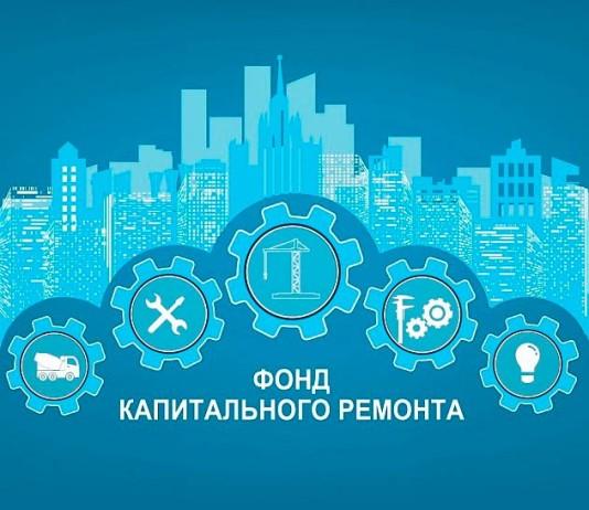 Фонд капремонта г. Москвы