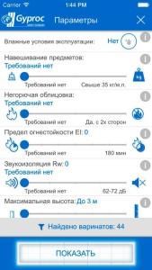 Мобильное приложение Gyproc