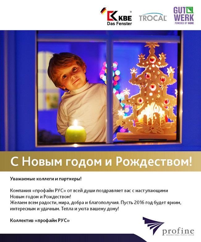 открытка «профайн РУС»