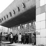 Кинотеатр «Варшава» 1970-е