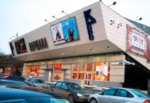 Кинотеатр «Варшава» 2015