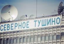 Здание «Радиофизика»