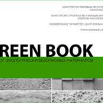 GREEN BOOK проект