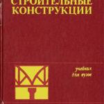 Иванов-Дятлов учебник