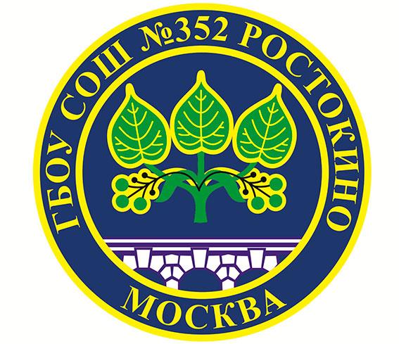 Эмблема ГБОУ СОШ № 352