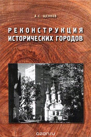 Учебник А.С. Щенкова
