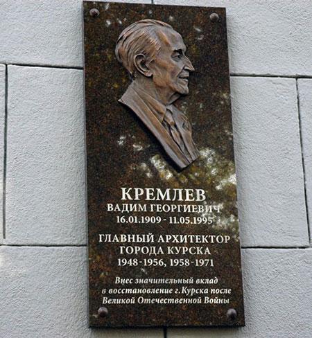 Доска Вадиму Кремлёву