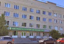 ФГБУЗ МСЧ №164 ФМБА России