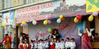 Село Прасковея
