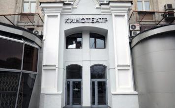 Кинотеатр «Факел», г. Москва
